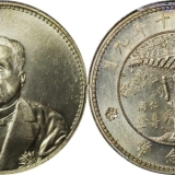 盒子评级币成为银元收藏市场主流