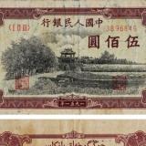 了解第一套人民币瞻德城纸币