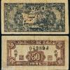 纸币价格集体升值