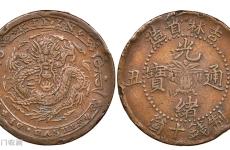 吉林光绪元宝十文现在的价值是多少?