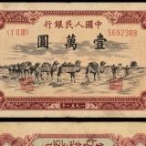 第一套人民币骆驼队纸币收藏分析