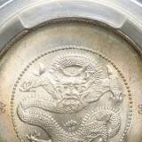 别在惦记着北洋银元了,听说有人要炒新云南三钱六分!