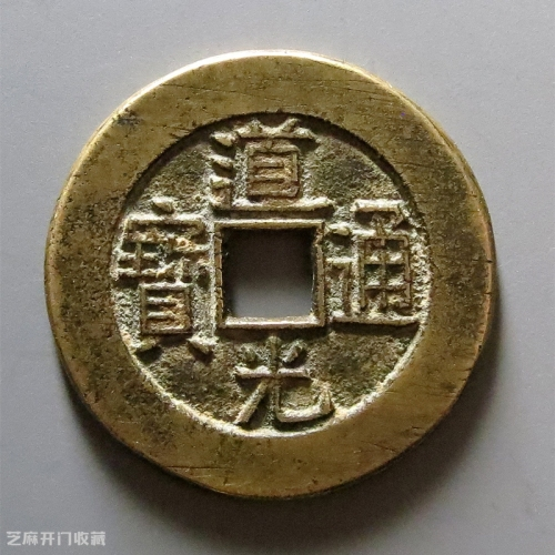 道光小铜钱多少钱一枚