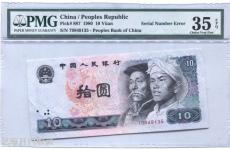 分析1980年10元纸币的收藏投资