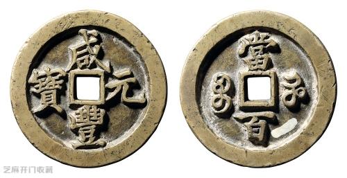 收藏成套古钱币有什么乐趣?
