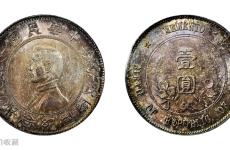看完2021年宜和银元秋拍,希望银元不要涨得太猛!
