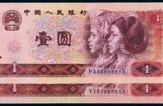 浅析801纸币收藏价值