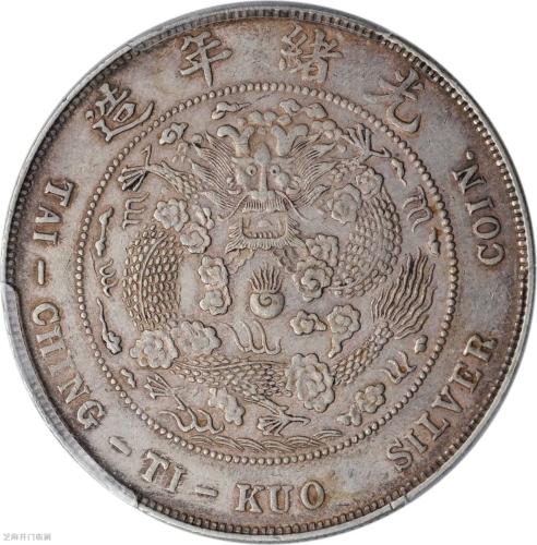 造币总厂银元似乎有点后劲不足啊