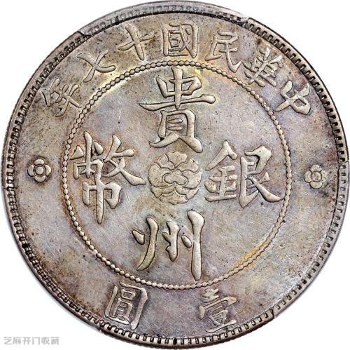 别轻易相信给你老银元的估价,除非找正规机构