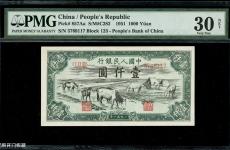 第一套马饮水纸币收藏价值高吗