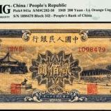 了解我国发行的第一套人民币