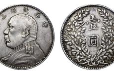 福建袁大头银元特征以及收藏价值