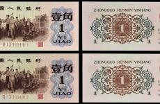 1962年背绿水印壹角纸币非常珍贵