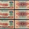 浅谈第三套人民币枣红一角纸币