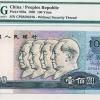 80100元纸币收藏意义
