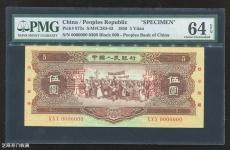 第二套人民币海鸥水印五元纸币收藏价值