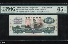 60年车工2元纸币有着巨大的收藏魅力