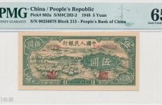 了解第一套人民币伍圆牧羊纸币
