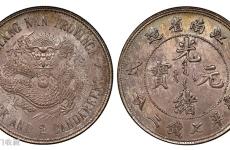 清代龙洋银元降到多少你再入场买入?