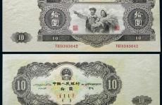 浅谈第二套人民币大黑拾纸币