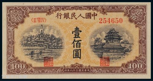 第一套人民币独具收藏魅力