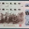 浅析背绿水印壹角纸币未来潜力与辨别方法