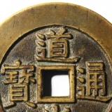 家里祖传的古钱币为什么卖不掉