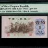 揭秘第三套人民币背绿水印壹角纸币价值