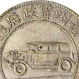 银元收藏成热门,银元收藏一两月就飞涨!