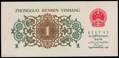 三版纸币收藏红火背绿水印壹角券涨至4.8万