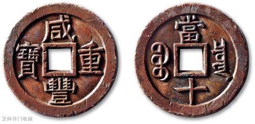 钱币收藏并非越古老越值钱
