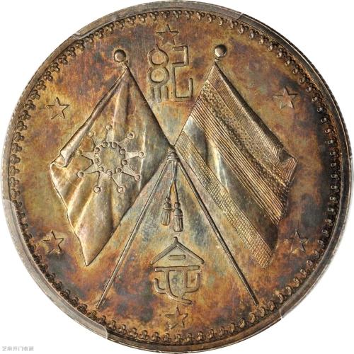 钱币邮品收藏睁大眼睛奔钱途
