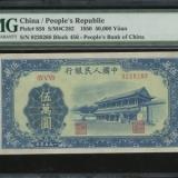 第一套人民币五万元新华门纸币行情